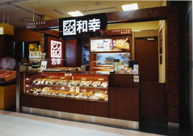 とんかつ和幸 伊勢丹浦和売店の画像・写真